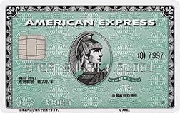 人気 クレジットカード アメックスグリーン