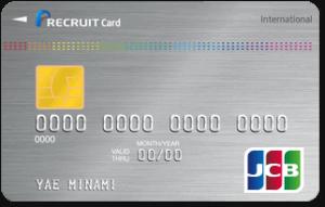 クレジットカード 使い分け リクルートカード券面
