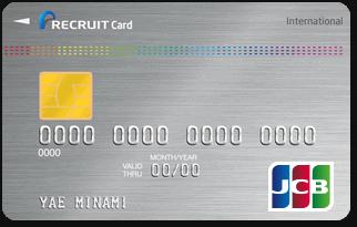 人気 クレジットカード リクルートカード
