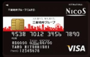 審査 甘い 三菱地所グループカード(NICOS)