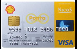 審査 甘い シェルpontaクレジットカード券面