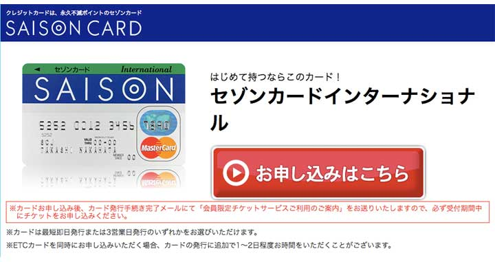 審査 甘い セゾンカードインターナショナル公式サイト