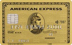 人気 クレジットカード アメックスゴールド