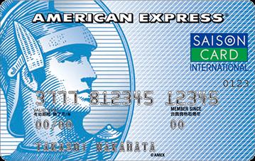 人気 クレジットカード セゾンブルーアメックス