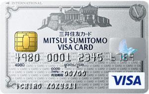 クレジットカード 使い分け 三井住友VISAカード券面