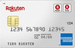 クレジットカード 無職 楽天カード