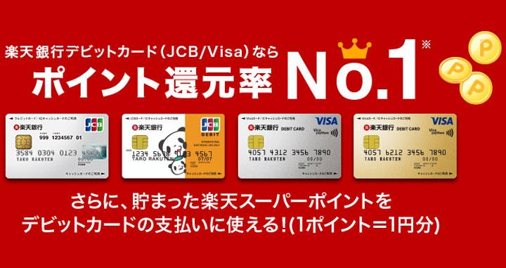 デビットカード 無職 楽天銀行デビットカード