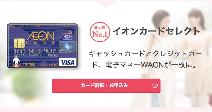 作りやすいクレジットカード イオンカード公式サイト