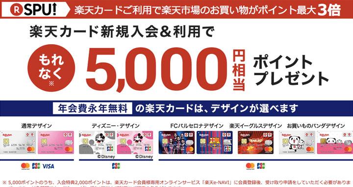 海外旅行 クレジットカード 楽天カード公式サイト