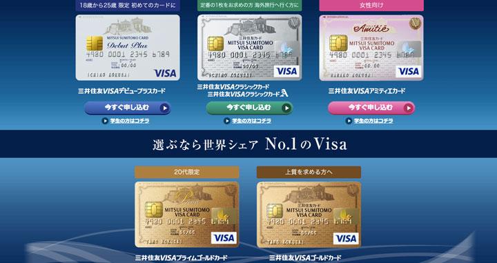 クレジットカード 作り方 三井住友VISAカード公式サイト