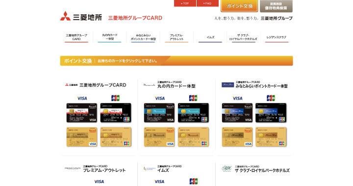 審査 甘い 三菱地所グループカード(NICOS)公式サイト