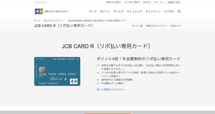 審査 甘い JCB CARD R公式サイト