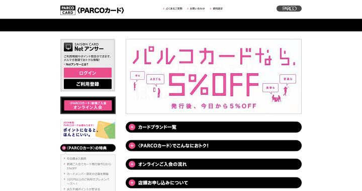 審査 甘い PARCOカード公式サイト