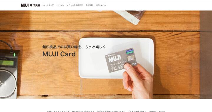 審査 甘い mujicard公式サイト