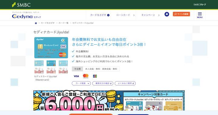 作りやすいクレジットカード セディナカード Jiyu!da!公式サイト