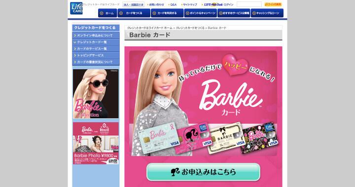審査 甘い ライフカードbarbie公式サイト