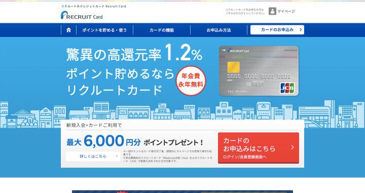 クレジットカード 使い分け リクルートカード公式サイト