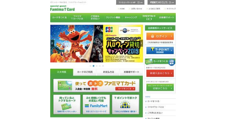 審査 甘い ファミマTカード公式サイト