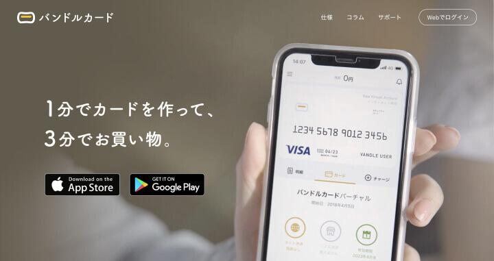 審査 甘い バンドルカード公式サイト