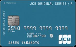 審査 甘い JCB CARD R券面