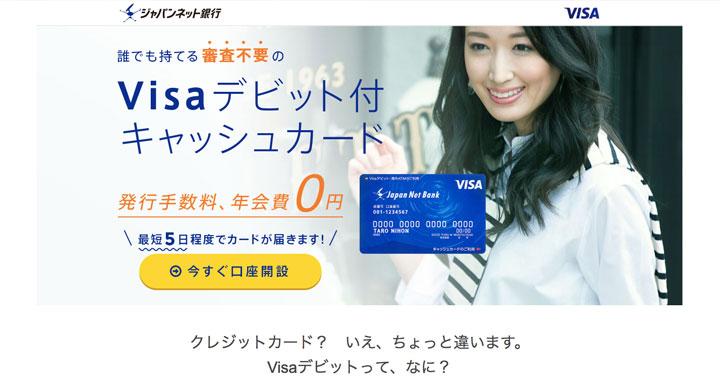 JNBVISAデビットカード公式サイト