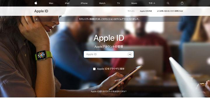 iPhone キャリア変更 Apple iD 変更方法
