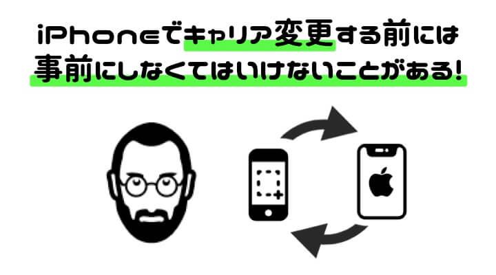 iPhone キャリア変更 MNP