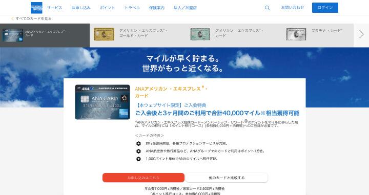 審査 甘い ANAアメックス公式サイト