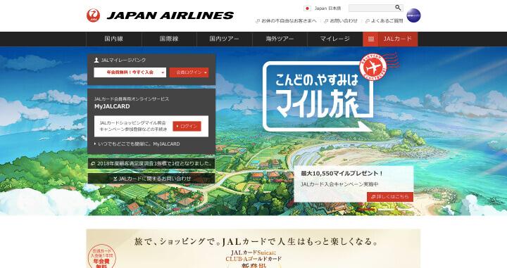 審査 甘い JALカード公式サイト