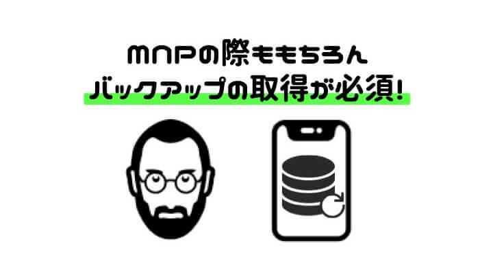 iPhone キャリア変更 MNP バックアップ