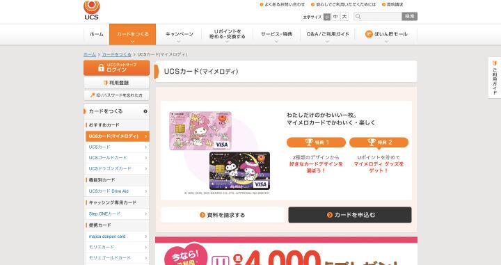 審査 甘い UCSカード マイメロディ公式サイト