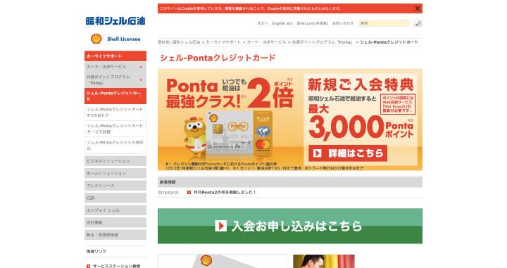 ガソリン クレジットカード シェル-Pontaクレジットカード公式サイト