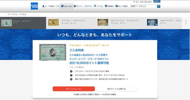 人気 クレジットカード アメックスグリーン公式サイト