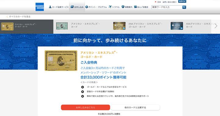 クレジットカード 使い分け アメックスゴールド公式サイト
