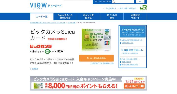 審査 甘い ビックカメラSuicaカード公式サイト