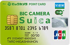 Apple Pay ビックカメラSuicaカード 券面