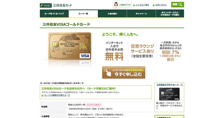 クレジットカード 欲しい 三井住友VISAゴールドカード公式サイト