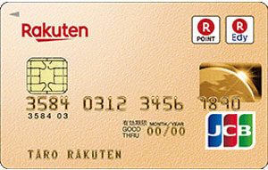 ステータス 高い ゴールドカード 楽天ゴールドカード 券面