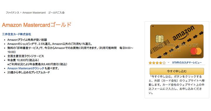 AmazonMastercardゴールドカード 審査