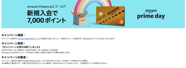 AmazonMastercardゴールドカード キャンペーン