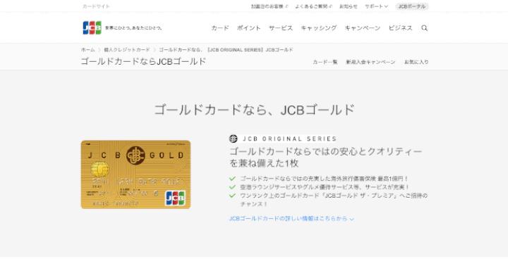 クレジットカード 限度額 年収 JCBゴールドカード公式サイト