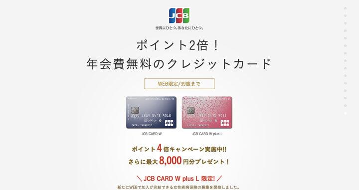 クレジットカード 使い分け JCB CARD W公式サイト