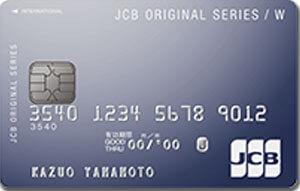 クレジットカード 使い分け JCB CARD W