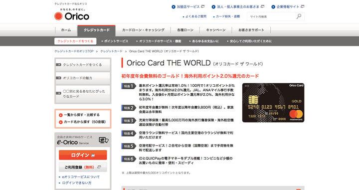 かっこいい Orico Card THE WORLD(オリコカードザワールド)公式サイト