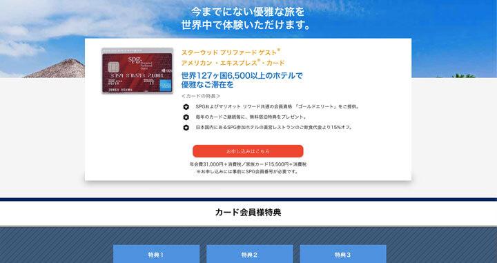 人気 クレジットカード SPGアメックス公式サイト