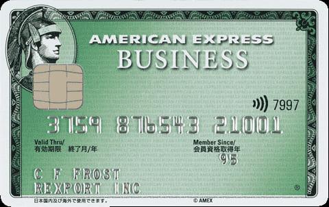 個人事業主 クレジットカード アメックスビジネスカード 券面