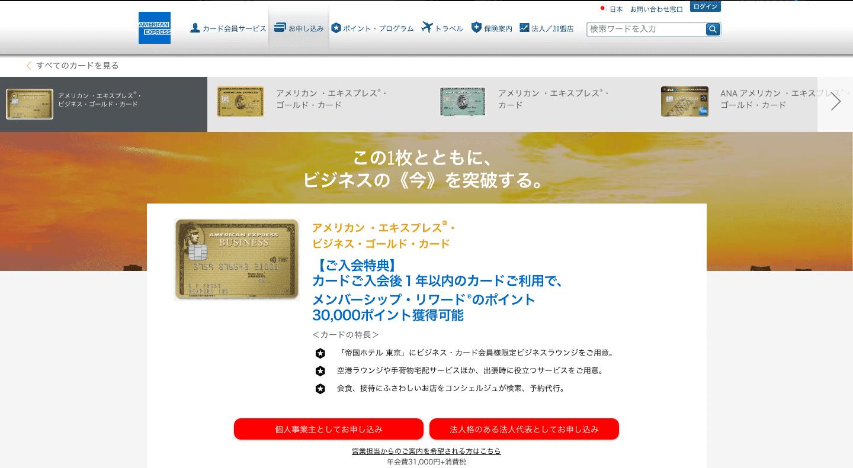クレジットカード アメックスビジネスゴールドカード 公式サイト