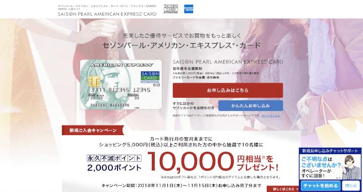 審査 甘い セゾンパールアメックス公式サイト
