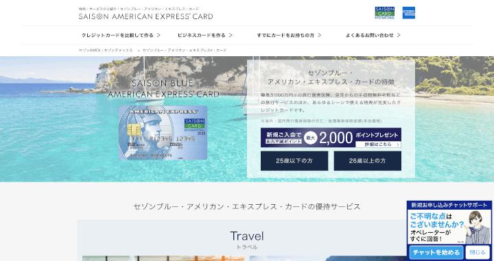海外旅行 クレジットカード セゾンブルーアメックス公式サイト