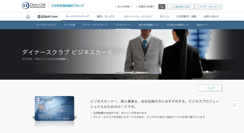 個人事業主 クレジットカード ダイナースクラブビジネスカード公式サイト